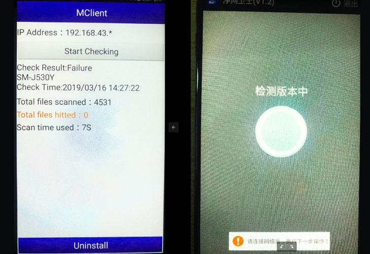 Xinjiang BXAQ FengCai spyware app