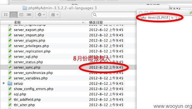Backdoored PhpMyAdmin distributed at SourceForge site
