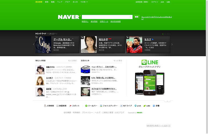 25 Million 'NAVER' Accounts Breached using Stolen Data