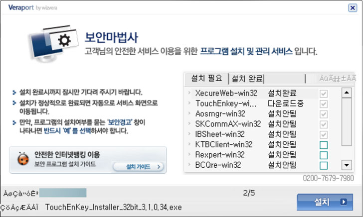 internet security software in korea