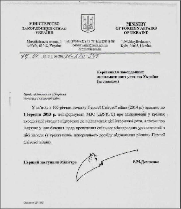 MiniDuke Malware spreads via Fake Ukraine-related Documents