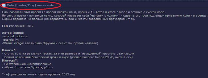 'Tinba' Banking Malware Source Code Leaked Online